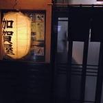 加賀屋01